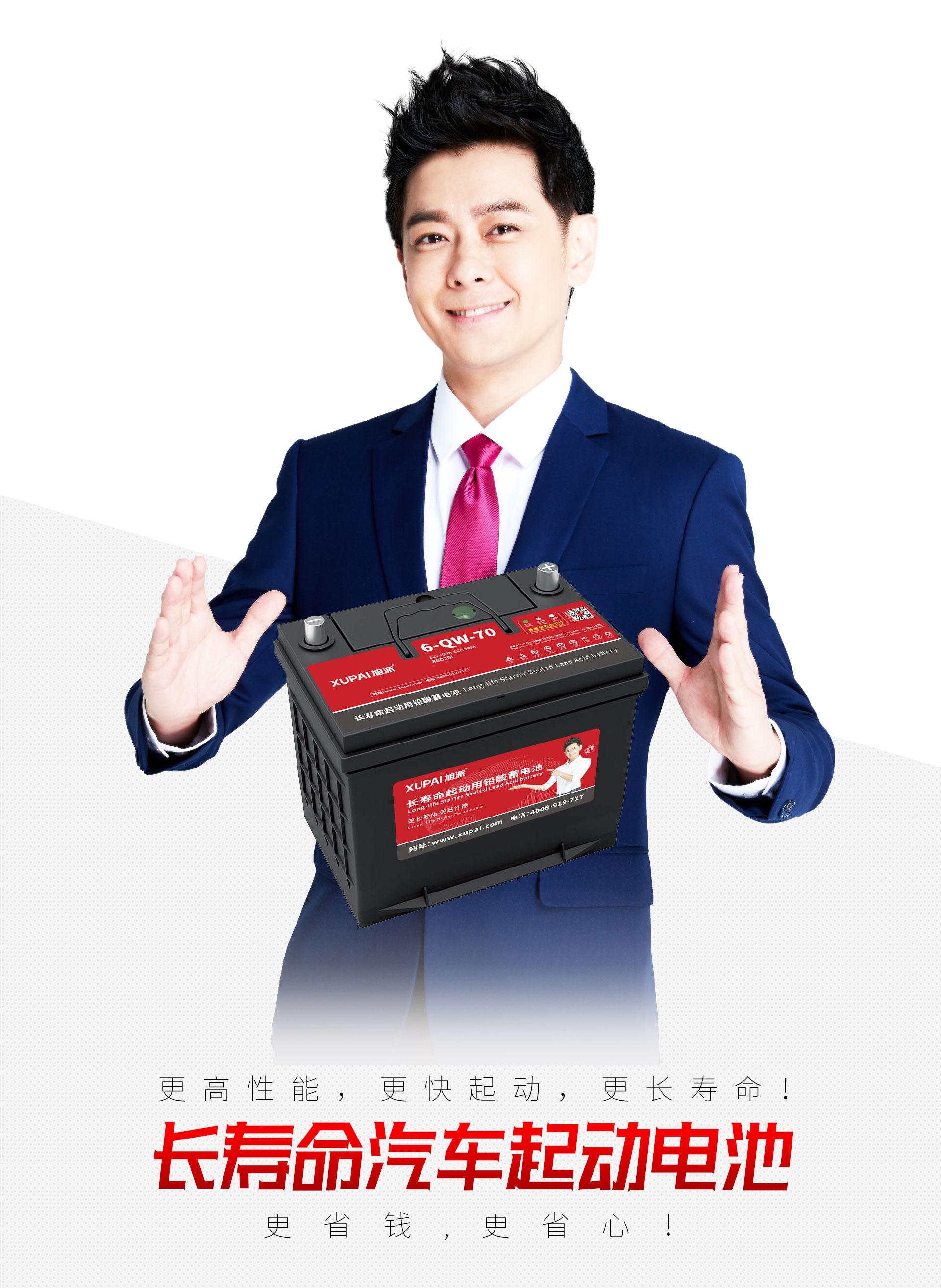 电动车电池 电动车电池价格 电动车电池代理加盟 电动车电池排行榜 旭派电池 旭派